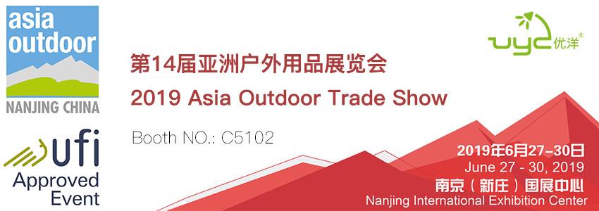亚洲户外产品展览会